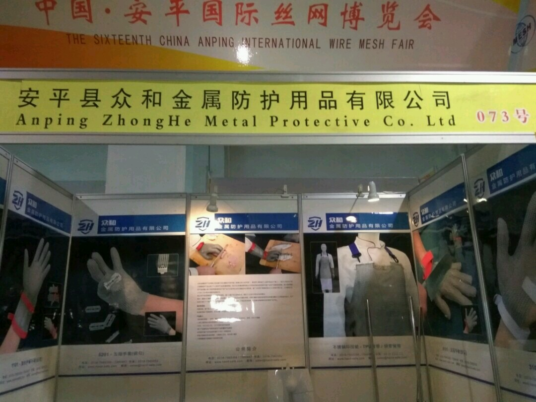 Zhong He Ring Mesh Safety Products attended the 116th Anping Mesh Fair
